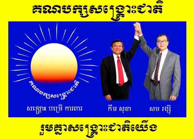 Das Wahlplakat der CNRP vereint die aufgehende Sonne als ihr Logo und die beiden Partzeiführer Kem Sokha (l.) und Sam Rainsy (r.). Grafik: CNRP