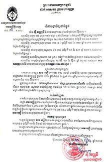 Der Haftbefehl des Stadtgerichts Phnom Penh, ausgestellt am 13.11.2015.