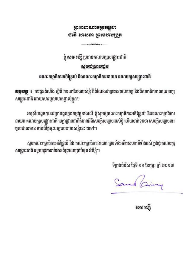 Sam Rainsys Rücktrittsschreiben, veröffentlicht am 11. Februar auf seinem Facebook-Profil.